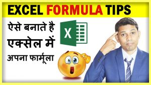 Excel Tips to get Date into Words in Hindi for Excel users