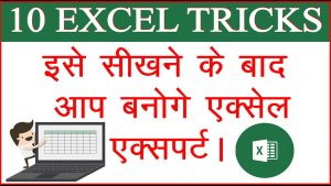 10 Excel Tips and Tricks, Excel Secrets you don't know| that make you Excel Expert