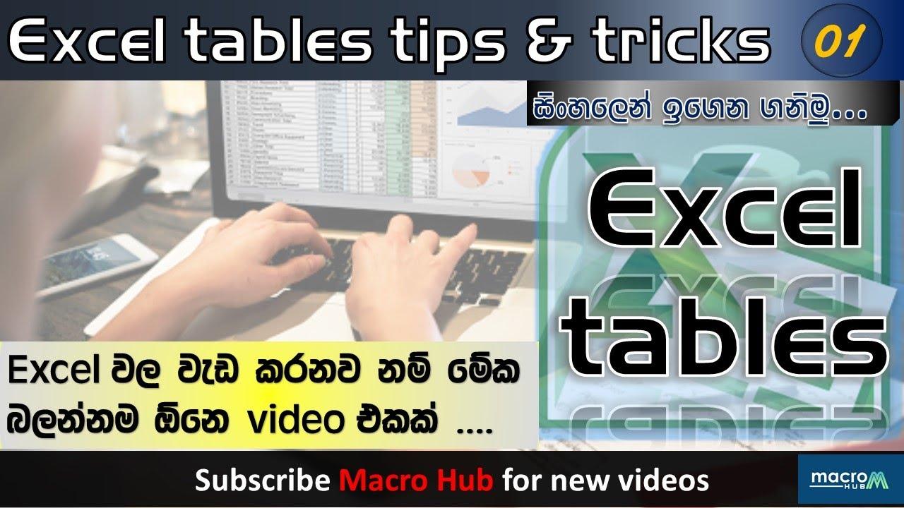 Excel sinhala tutorials  | Excel tips & tricks | Excel tables