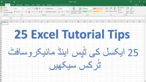 Learn 25 Useful Excel Tips in Urdu / Hindi 2020