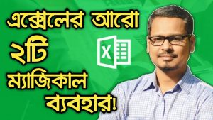 MS Excel Supper 2 Tips And Tricks 2020 || Learn MS Excel || Tanvir Academy