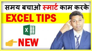 Excel Tips to Show all sheets with one Click !