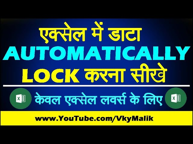 How to Auto Lock Cells in Excel After Data Entry | Excel Tips and Tricks | Best Excel Tricks