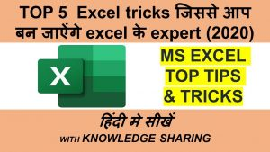 Best 5 Excel Tips & Tricks for 2020 (Hindi-02)-Time Saving Tips For Excel User #Excel2020 #TopExcel