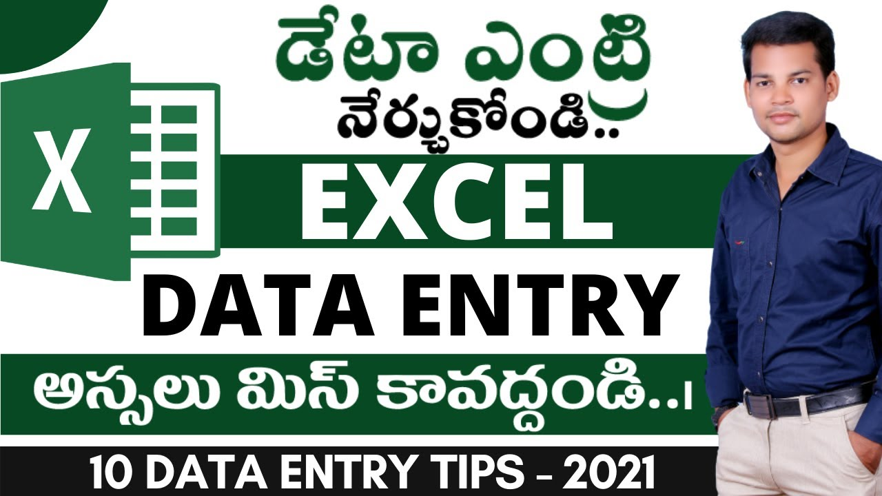 10 Data Entry Tips in Excel Telugu | How to learn data entry work in excel డేటా ఎంట్రీ ఎలా చేయాలి?