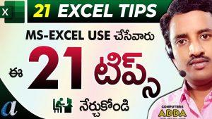 ' 21 '  Most Usefull Tips in Ms-Excel Telugu || Excel Tips & Tricks in Telugu || Computersadda.com