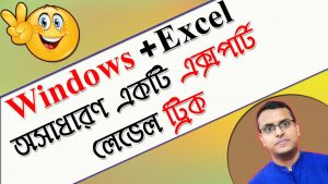 Amazing Windows Plus Excel Tips and Tricks in Bangla