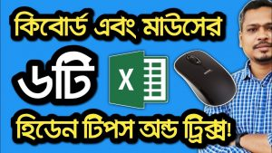 6 Hidden Excel Keyboard and Mouse Tricks ! Excel Tips and Tricks Advanced