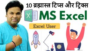10 Ultimate Excel Tips And Tricks