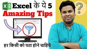 Wow ! 5 Amazing Excel Tricks Every Excel User Must Know