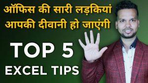 हर कोई होगा आपसे इम्प्रेस बस ये सीखलो  | Excel Top 5 Tips & Tricks