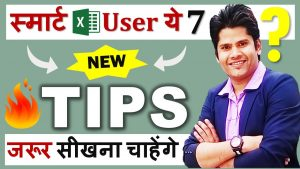 7 Very IMPORTANT Excel Tips and Tricks – Excel User Never Forget !