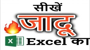 Excel Hidden tips | Excel funny magic tricks and tips | Excel tips and tricks in hindi #Shorts