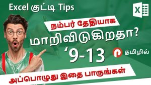 Quick Excel Tips in Tamil | Prabas MS Office