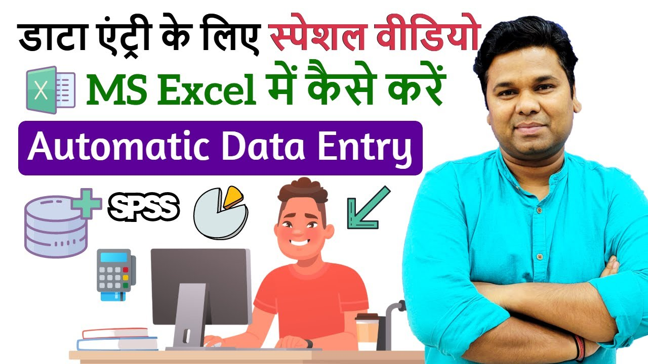 Automatic Data Entry in Excel   Special Data Entry Tips for Excel Users