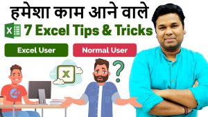 07 Advanced Very Useful Excel Tips and Tricks