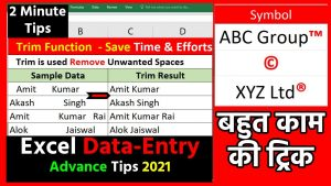 Data Entry Tips 2021 | Excel Tips & Tricks | Automatic Serial Number in Excel | insert symbols Excel