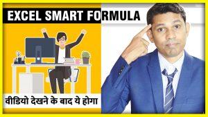 Excel Formula Tips जब मिल बैठेंगे दो यार VLOOKUP और MATCH