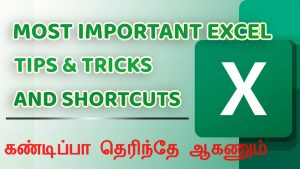 Most Important Excel Tips & Tricks in Tamil