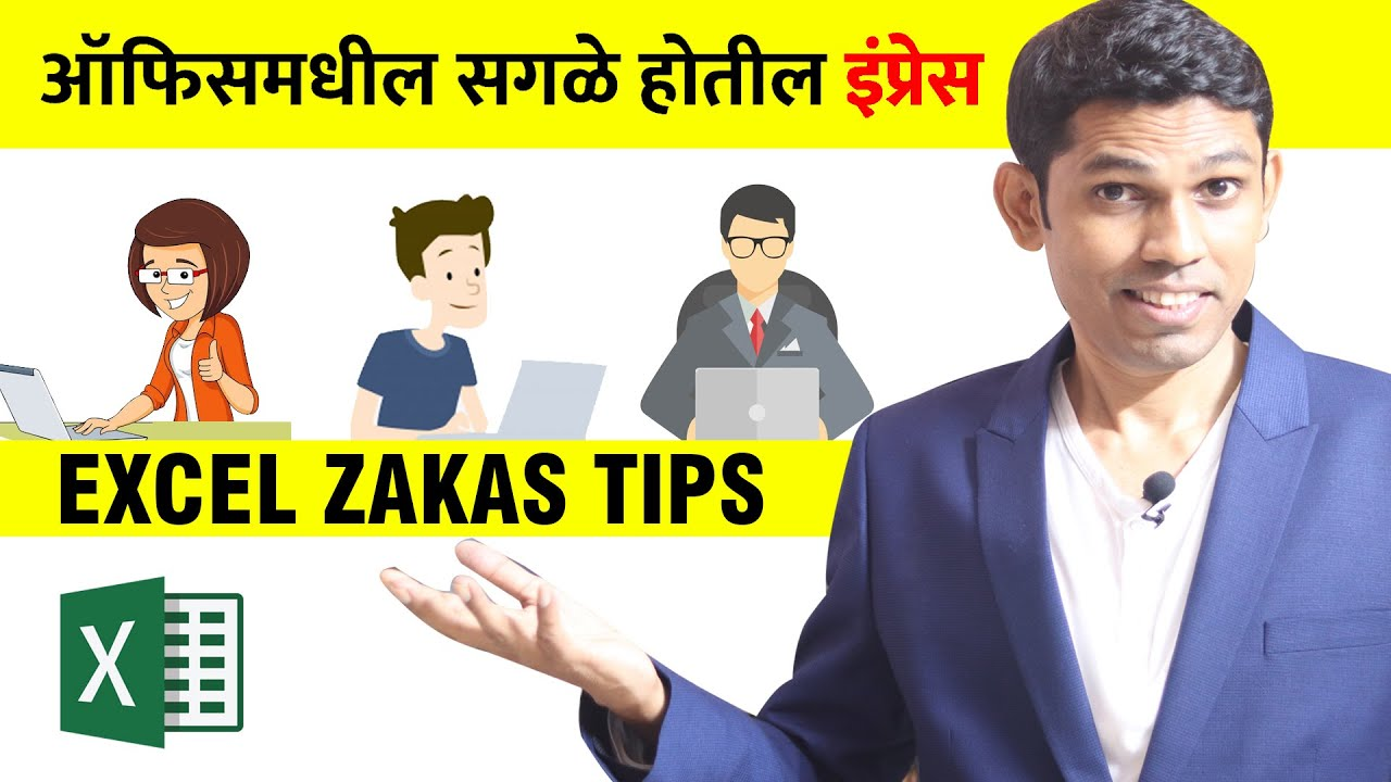 How to Restrict Duplicate Values in Excel Explained in Marathi | Excel Tips in Marathi | Satish Tech