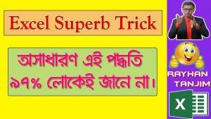 Superb Excel tips and Tricks in Bangla | Bangla Excel tutorial