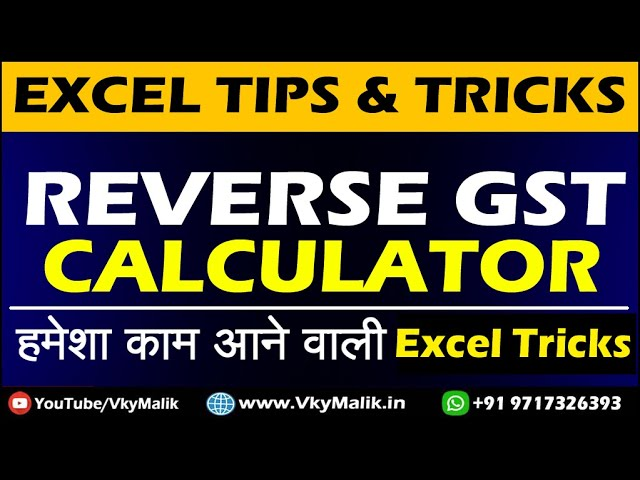 GST Reverse Calculator in Excel | Excel Tips and Tricks in Hindi | Advanced Excel Tricks