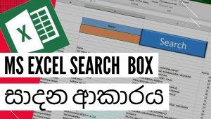 Excel Search Box | Excel Sinhala Tutorial | Microsoft Excel Tips & Tricks 2021
