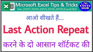 Repeat Last Action in excel by two shortcuts l excel tricks #shorts #shortvideo #excel @ukexcelhub